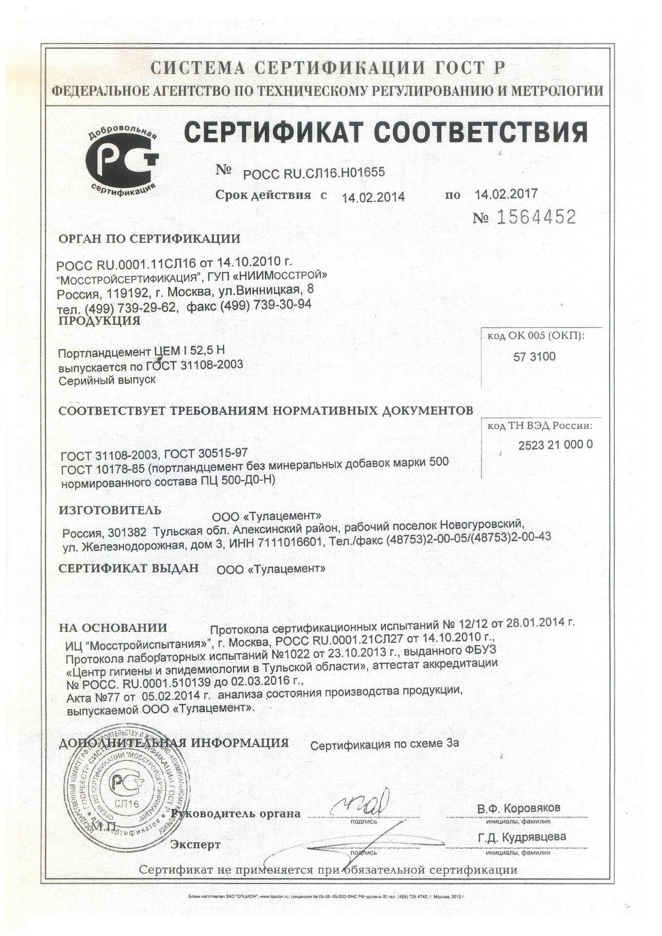 Купить бетон с доставкой по СанктПетербургу Спб и ЛО