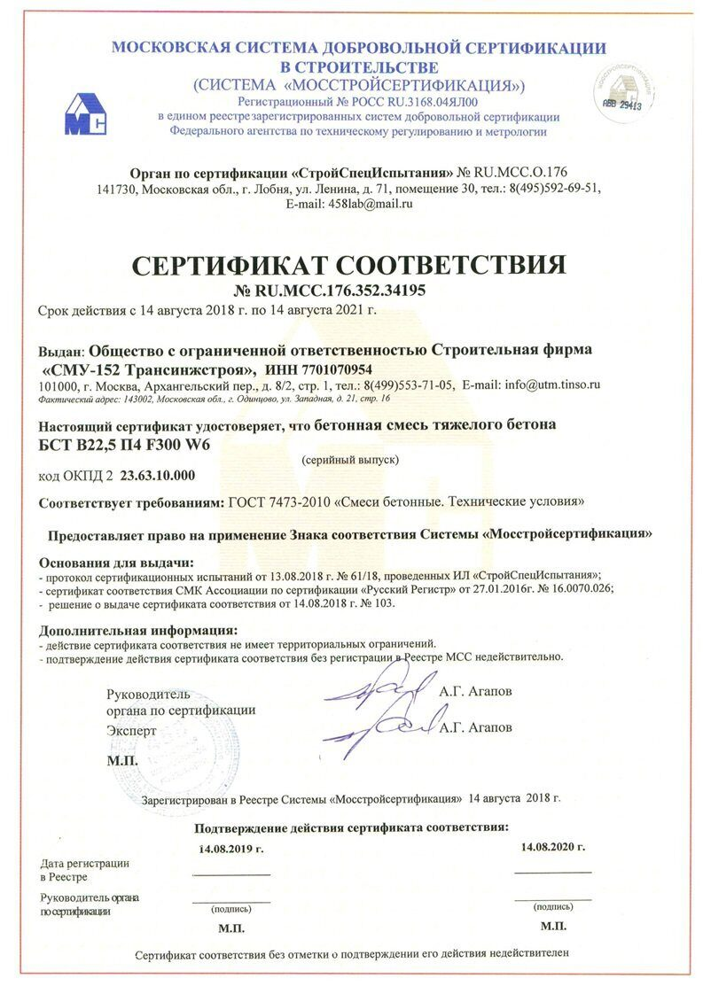 Смеси бетонные тяжелого бетона на гранитном щебне сертификат тамбов заказать бетон