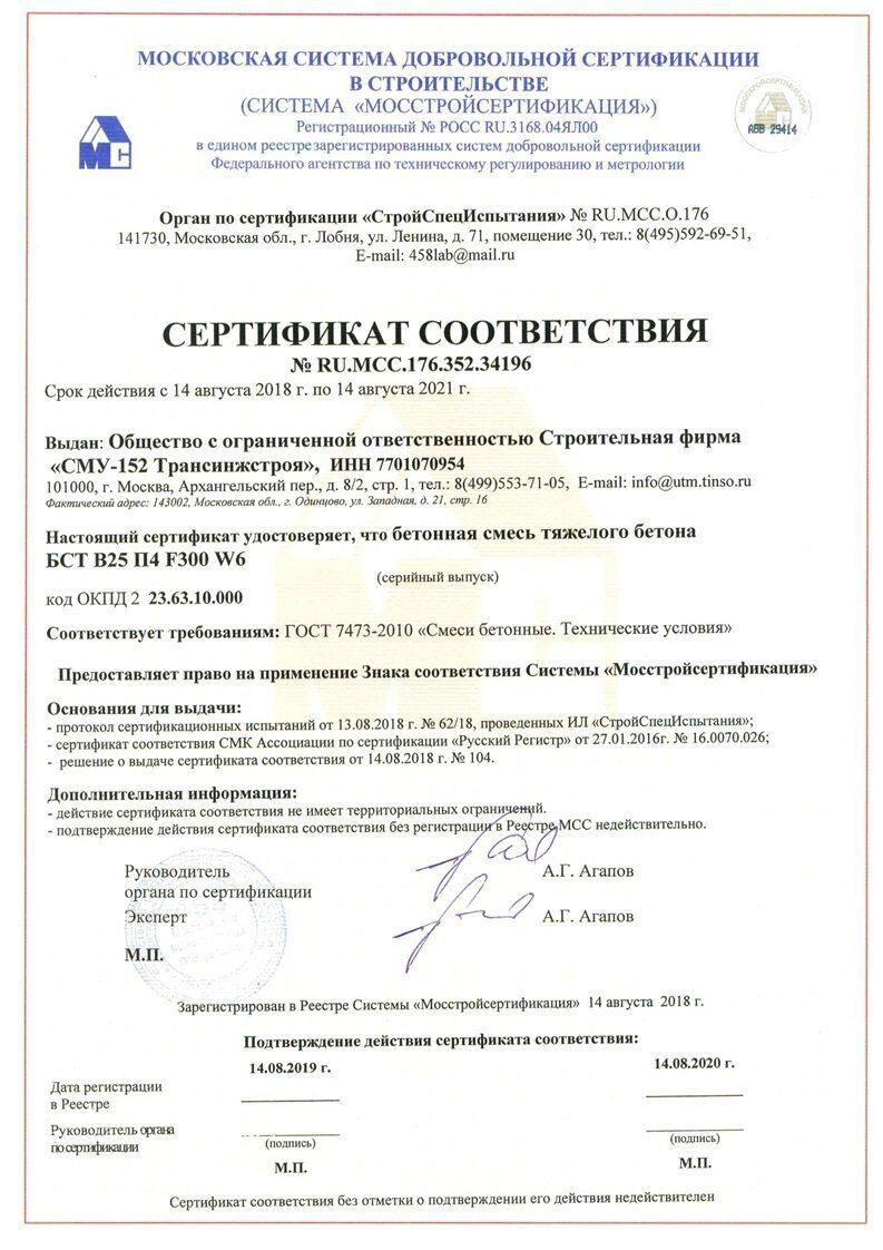 сертификат смеси бетонные тяжелого бетона бст