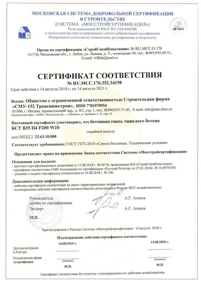 Смеси бетонные тяжелого бетона на гранитном щебне сертификат керамзитобетон фото